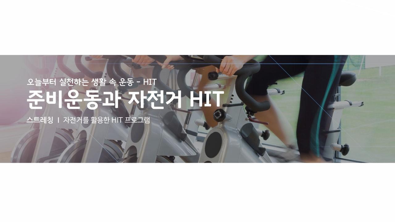 [크로스핏]자전거를 활용한 HIT 프로그램