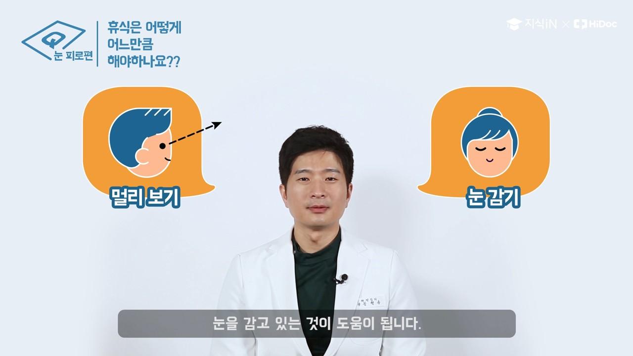 안과의사가 말해주는 눈 피로 푸는 방법 3가지