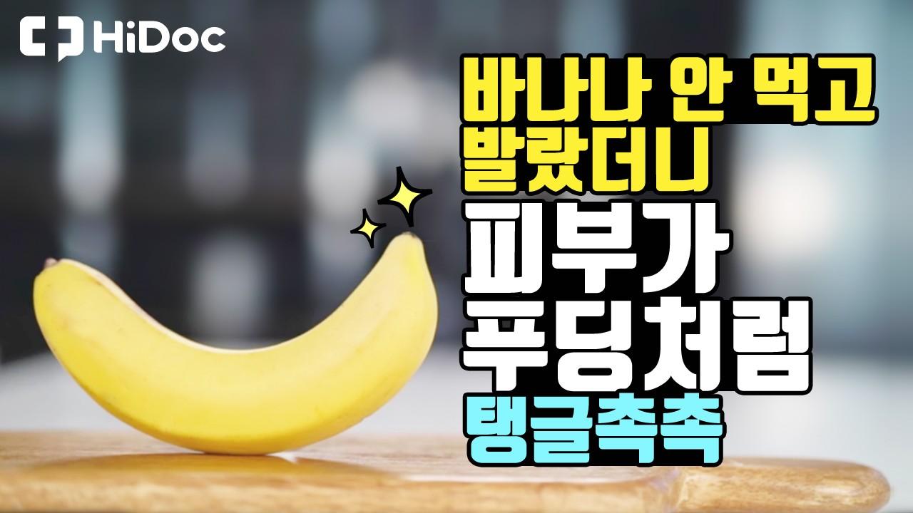 바나나 안 먹고 발랐더니 피부가 푸딩처럼 탱글촉촉