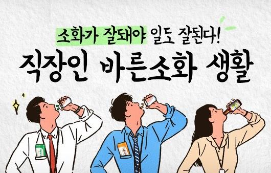 [직장인 바른 소화 생활] 소화가 잘돼야 일도 잘된다! (Feat. 소화제 선택법)