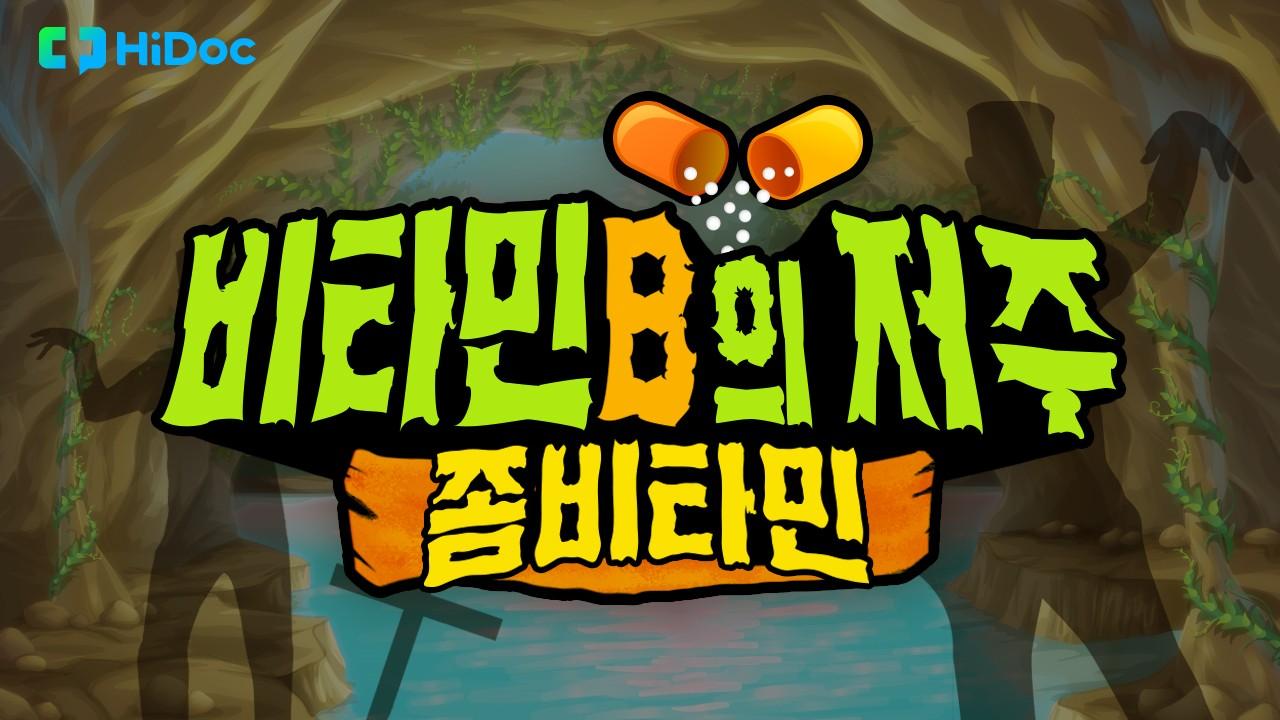 비타민 B 부족으로 저주 받은 마을 사람들을 구하라! (Feat. 비타민 B 영양제 선택법)