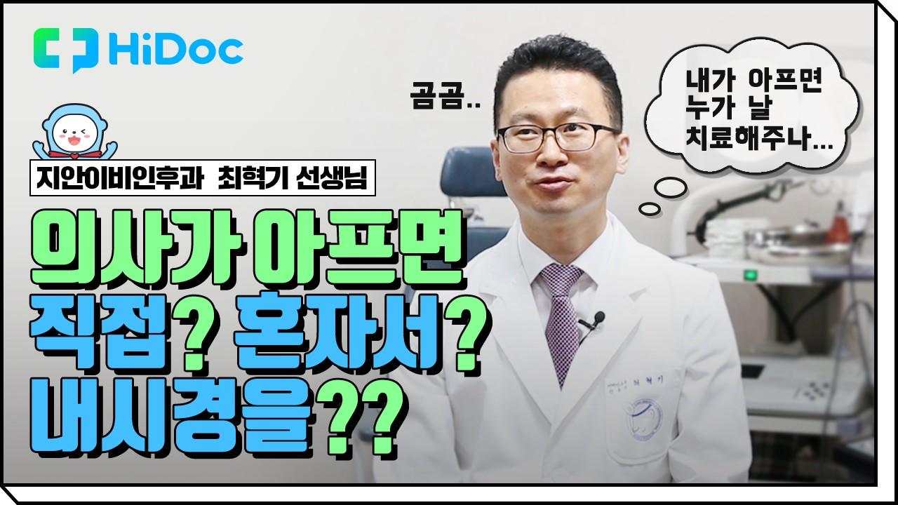이비인후과 의사가 목이 아플 땐 어떻게 할까?