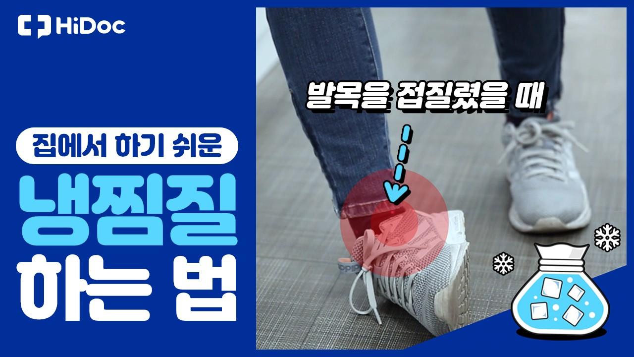 발목이 삐었을 때 집에서 하기 쉬운 냉찜질 방법