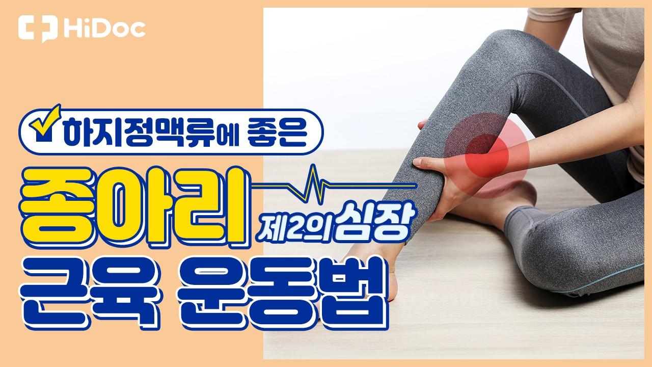 하지정맥류에 좋은 (제2의 심장) 종아리 근육 운동법