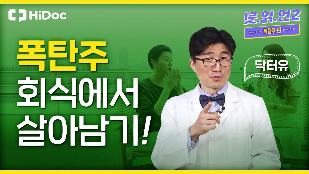 폭탄주 회식 나만 덜 취하는 방법을 알아보자! (feat. 안주 고르는 법, 숙취 해소법)
