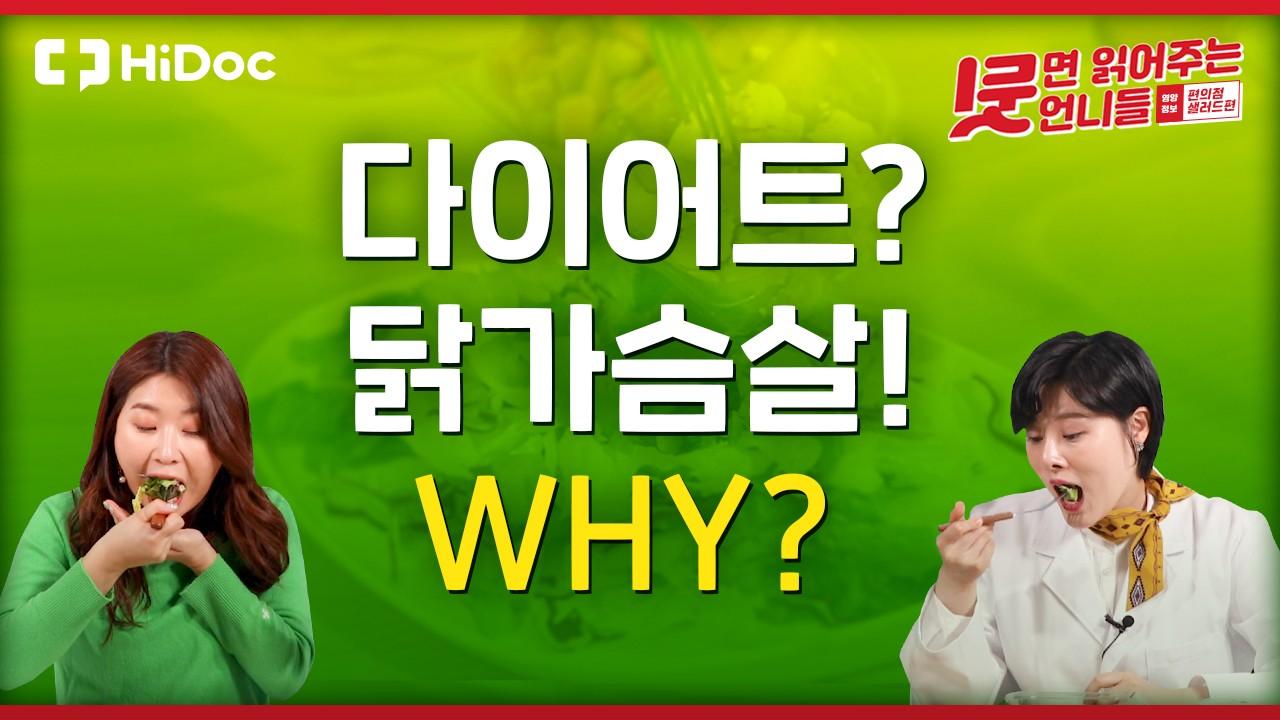 다이어트를 하려는 당신. 당신은 왜 닭가슴살을 먹을까요?