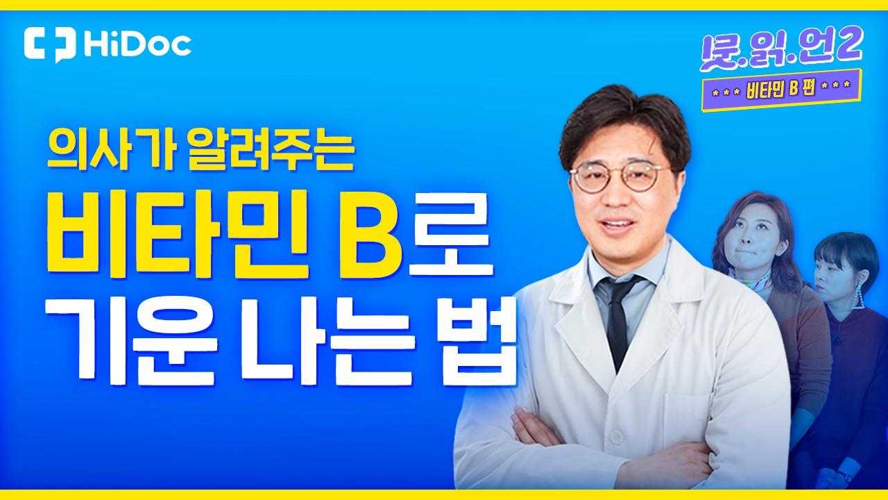 매일 만성피로에 시달리는 직장인, 비타민 B가 부족하다