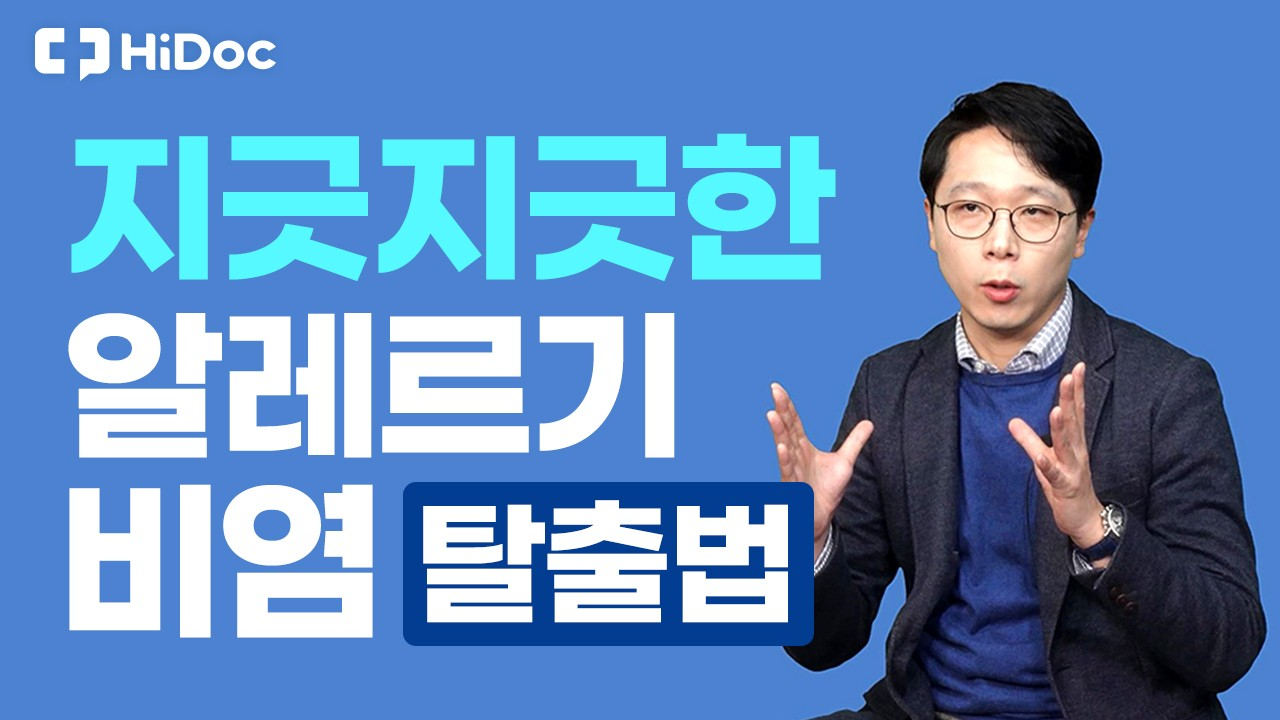 환절기, 미세먼지 비상경보! 지긋지긋한 알레르기 비염 탈출법 (feat. 이성호 이비인후과 전문의)