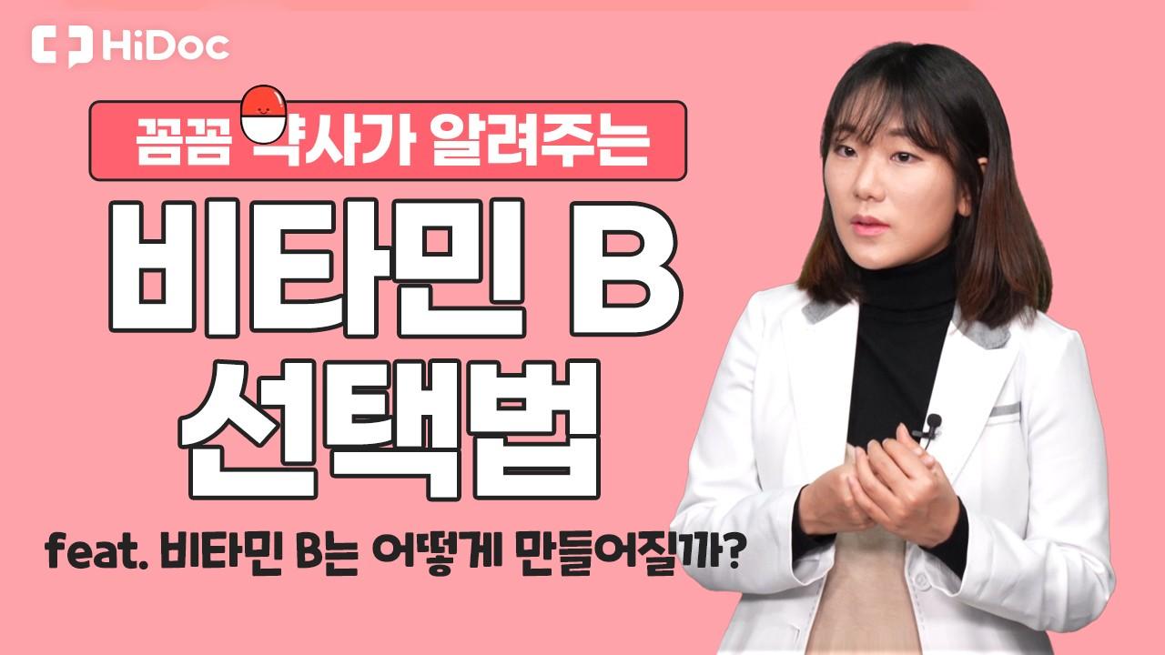 꼼꼼 약사가 알려주는 비타민 B 선택법(feat. 비타민 B는 어떻게 만들어질까?)