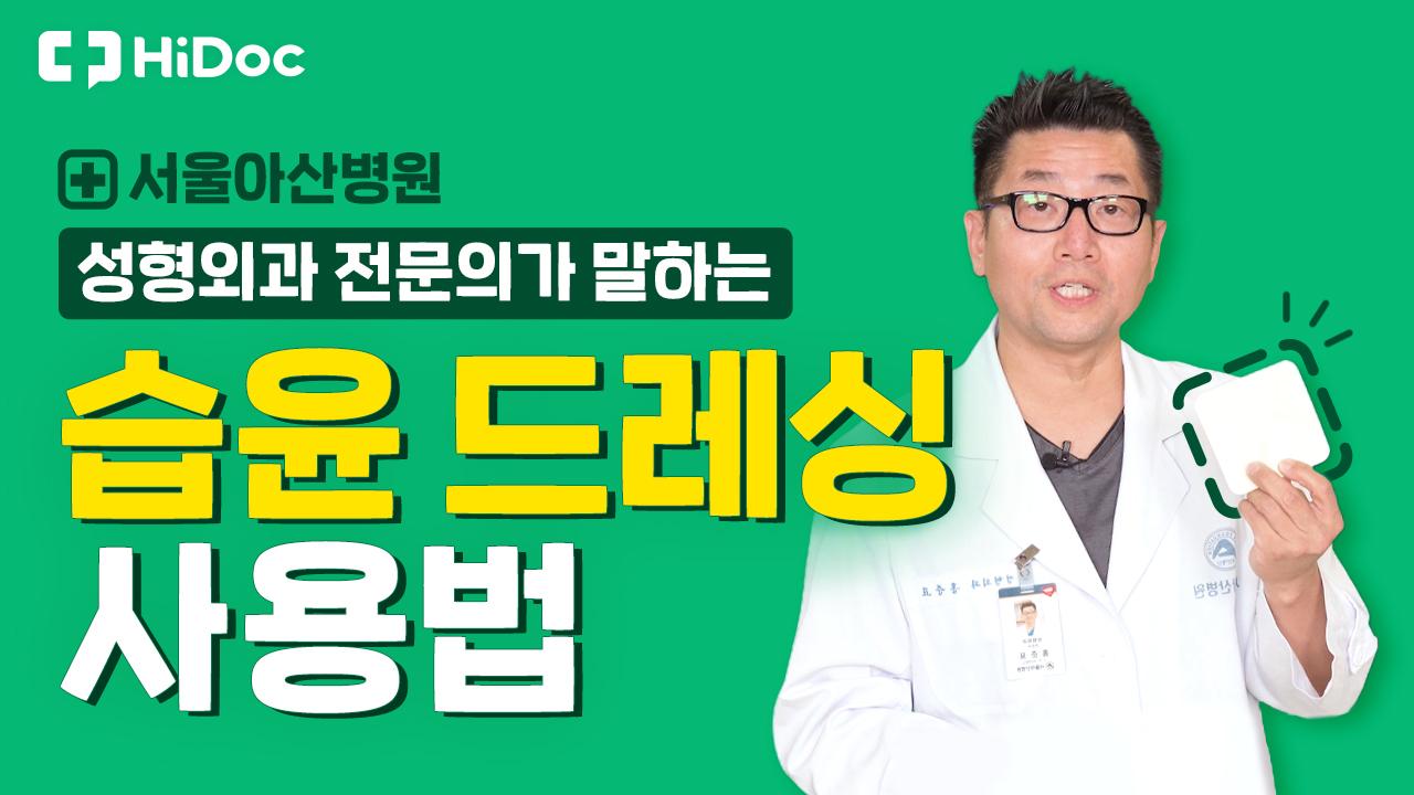 서울아산병원 성형외과 전문의가 말한다. 우리 아이 상처 습윤드레싱 사용법은?