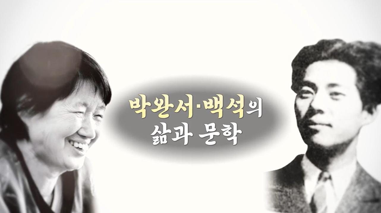 [클립영상] 박완서·백석의 삶과 문학